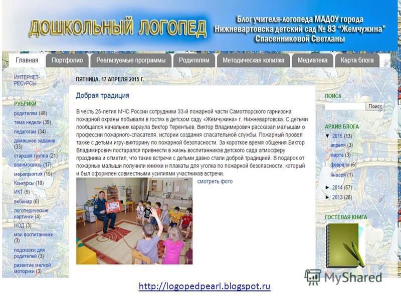 / http://logopedpearl.blogspot.ru