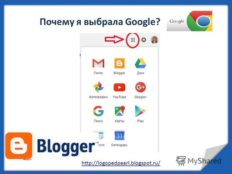 Почему я выбрала Google? http://logopedpearl.blogspot.ru/