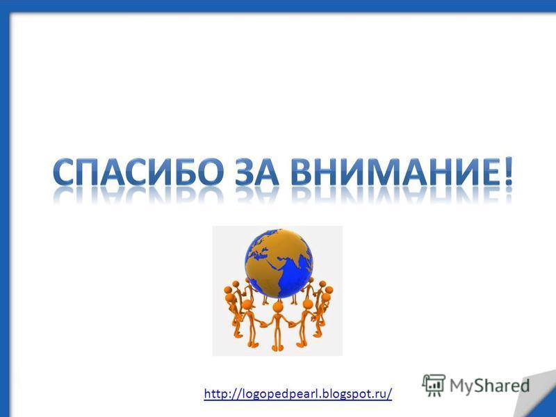 http://logopedpearl.blogspot.ru/