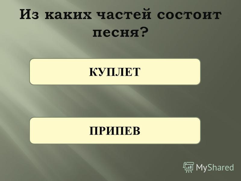 КУПЛЕТ ПРИПЕВ