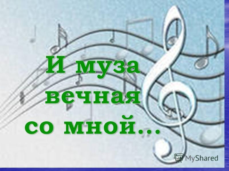 И муза вечная со мной… Урок музыки в 1 классе