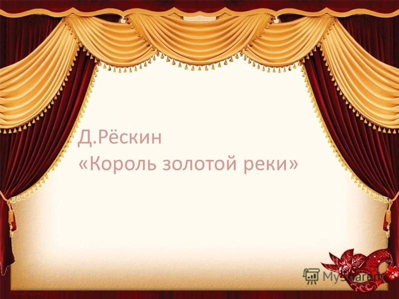 Д.Рёскин «Король золотой реки»
