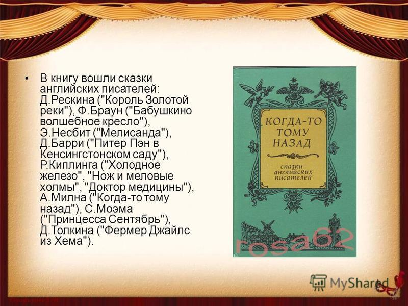 В книгу вошли сказки английских писателей: Д.Рескина (