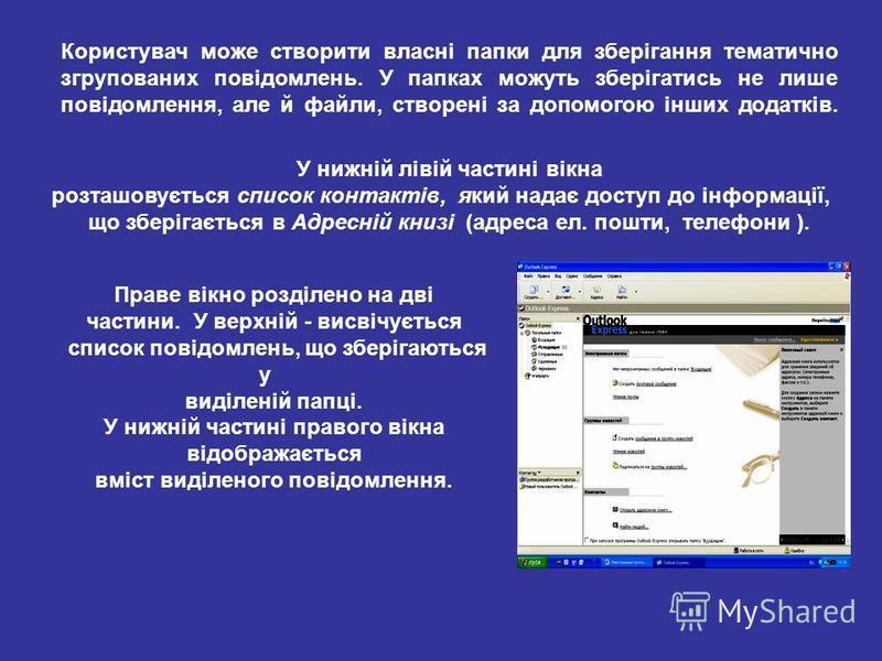 Користувач може створити власні папки для зберігання тематично згрупованих повідомлень. У папках можуть зберігатись не лише повідомлення, але й файли, створені за допомогою інших додатків. У нижній лівій частині вікна розташовується список контактів,