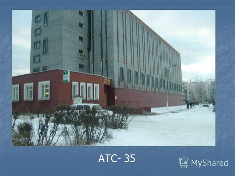АТС- 35