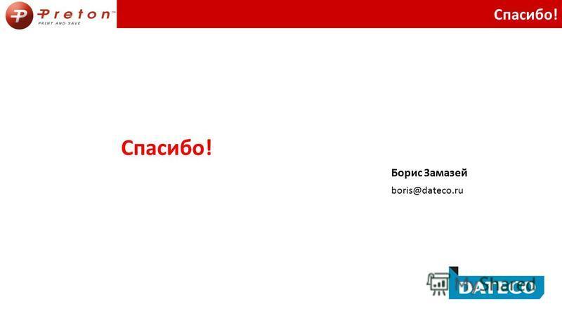 Спасибо! Борис Замазей boris@dateco.ru