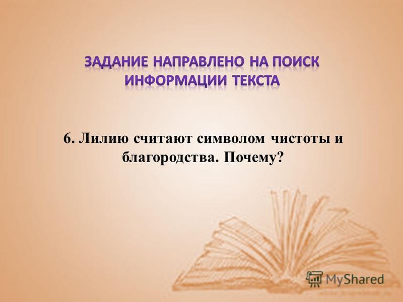 6. Лилию считают символом чистоты и благородства. Почему?