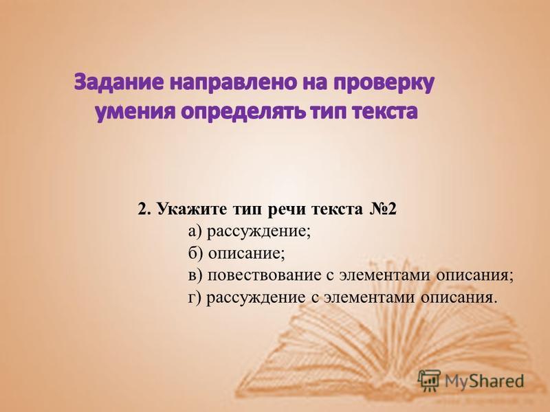 2. Укажите тип речи текста 2 а) рассуждение; б) описание; в) повествование с элементами описания; г) рассуждение с элементами описания.