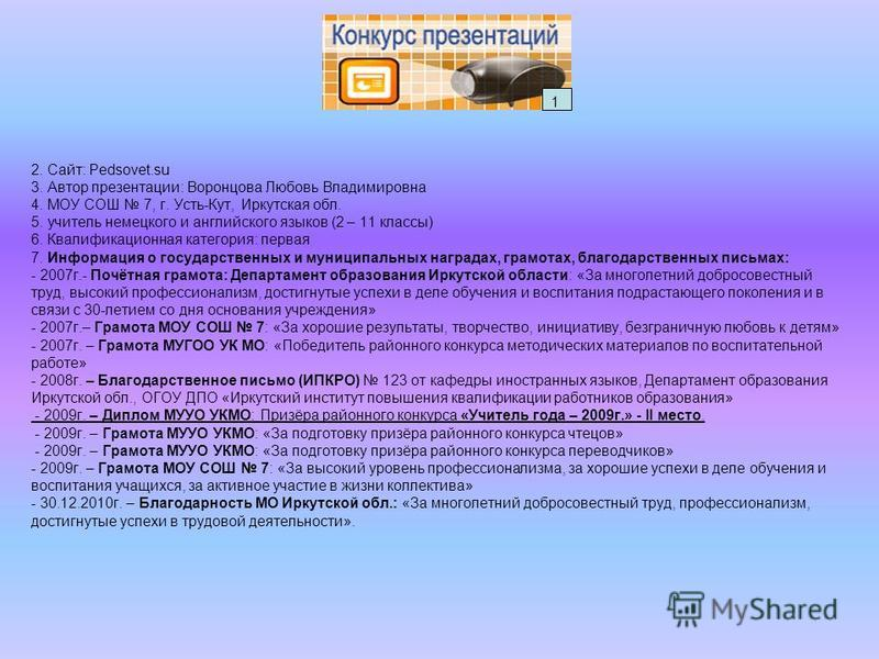 знакомства иркутская обл бесплатно без регистрации