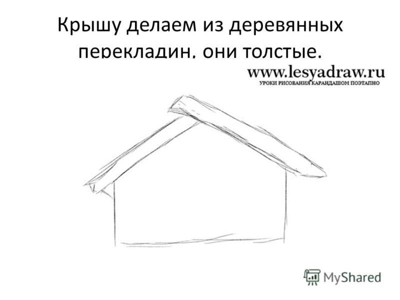 Крышу делаем из деревянных перекладин, они толстые.
