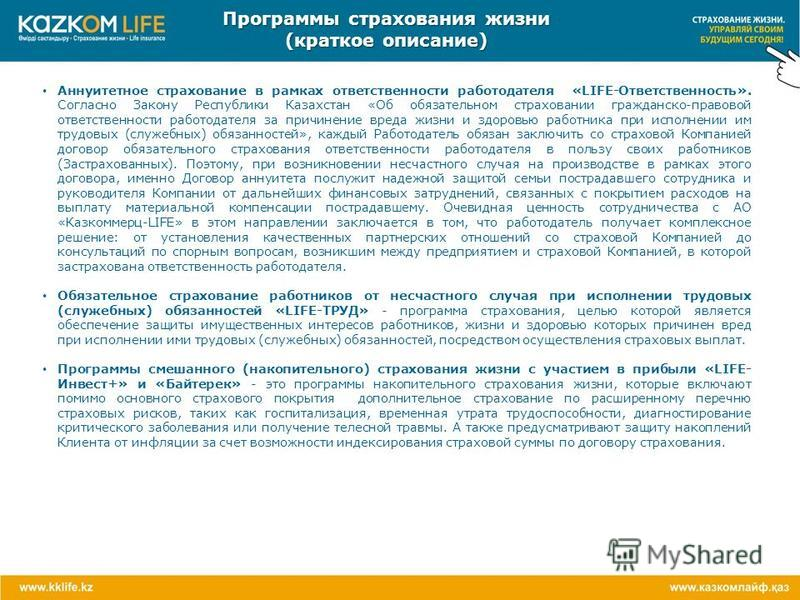 Аннуитетное страхование в рамках ответственности работодателя «LIFE-Ответственность». Согласно Закону Республики Казахстан «Об обязательном страховании гражданско-правовой ответственности работодателя за причинение вреда жизни и здоровью работника пр