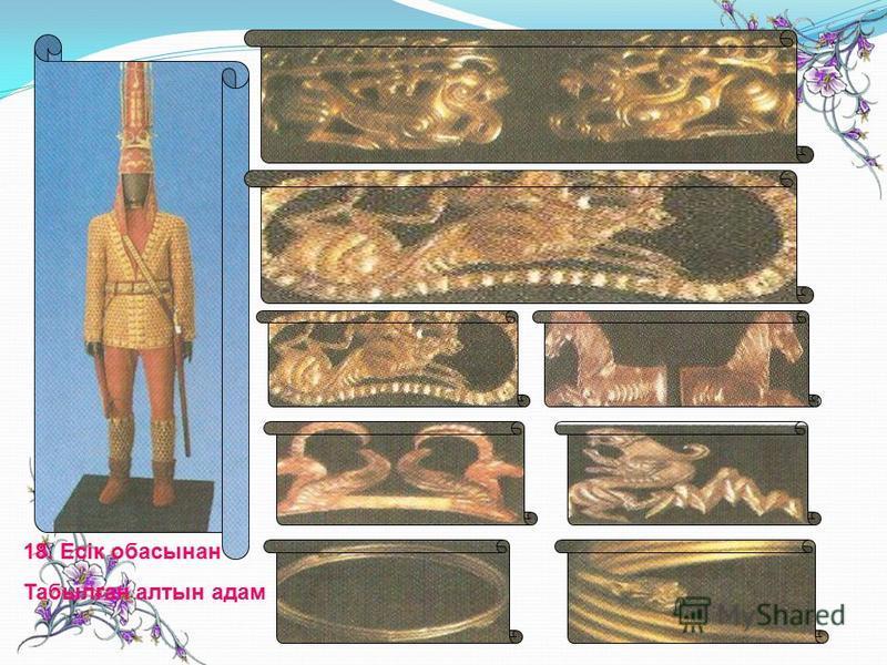18. Есік обасынан Табылған алтын адам