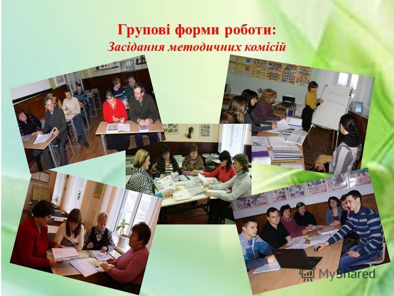 Групові форми роботи: Засідання методичних комісій