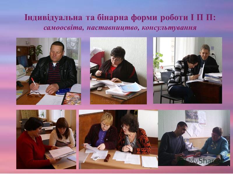 Індивідуальна та бінарна форми роботи І П П: самоосвіта, наставництво, консультування