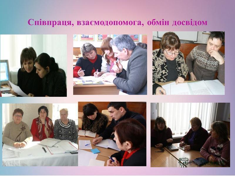 Співпраця, взаємодопомога, обмін досвідом