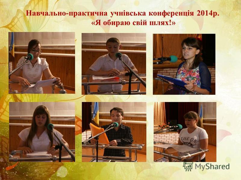 Навчально-практична учнівська конференція 2014р. «Я обираю свій шлях!»