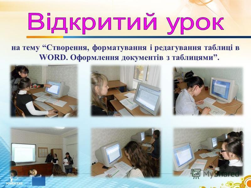 на тему Створення, форматування і редагування таблиці в WORD. Оформлення документів з таблицями.