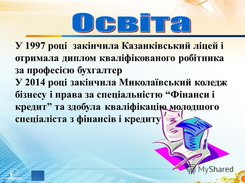У 1997 році закінчила Казанківський ліцей і отримала диплом кваліфікованого робітника за професією бухгалтер У 2014 році закінчила Миколаївський коледж бізнесу і права за спеціальністю Фінанси і кредит та здобула кваліфікацію молодшого спеціаліста з