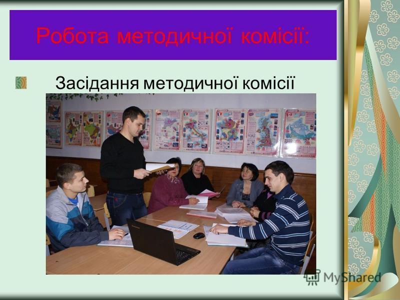 Робота методичної комісії: Засідання методичної комісії