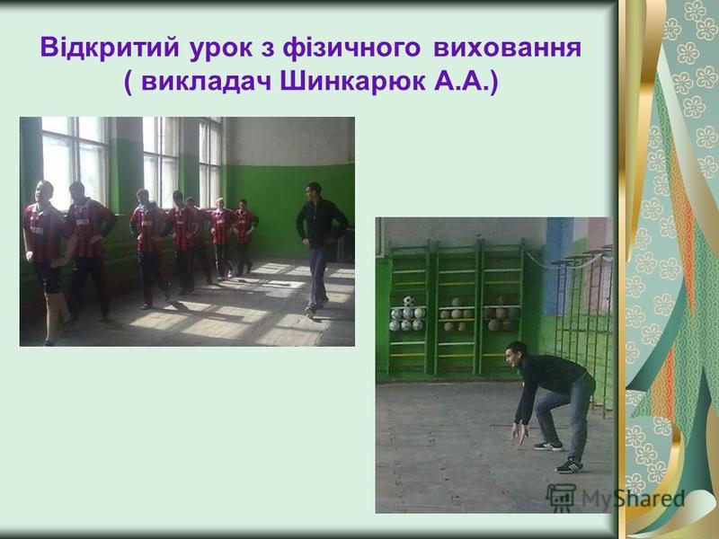 Відкритий урок з фізичного виховання ( викладач Шинкарюк А.А.)