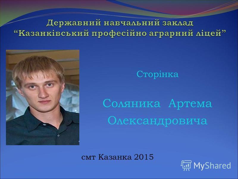Сторінка Соляника Артема Олександровича смт Казанка 2015