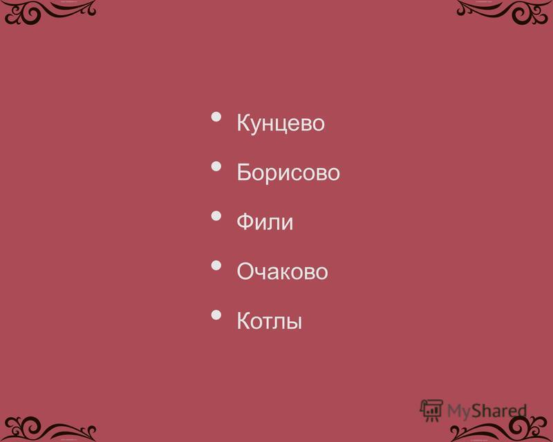 Кунцево Борисово Фили Очаково Котлы