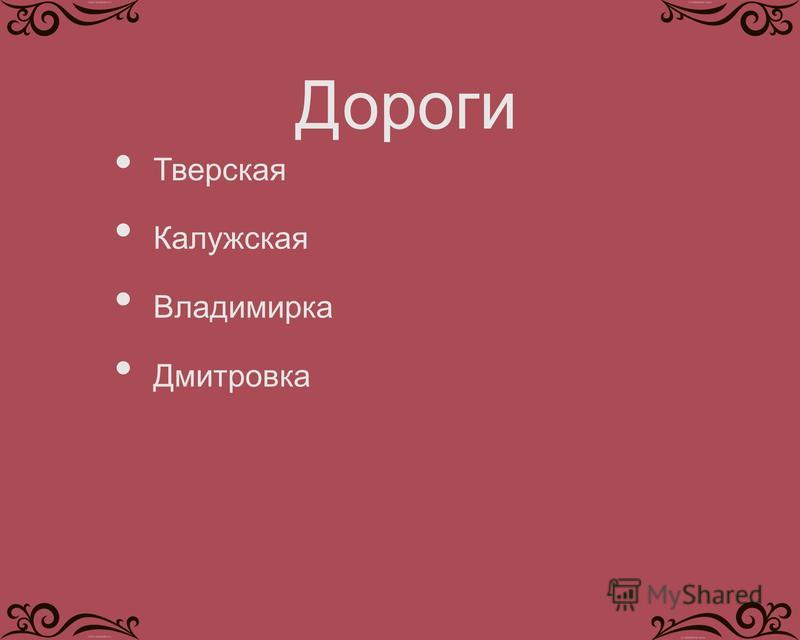 Тверская Калужская Владимирка Дмитровка Дороги