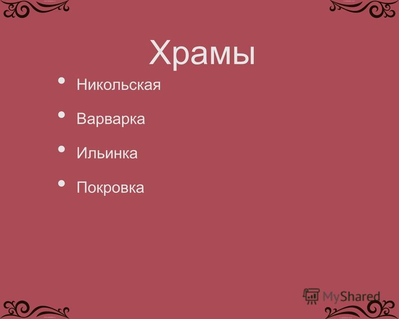 Никольская Варварка Ильинка Покровка Храмы