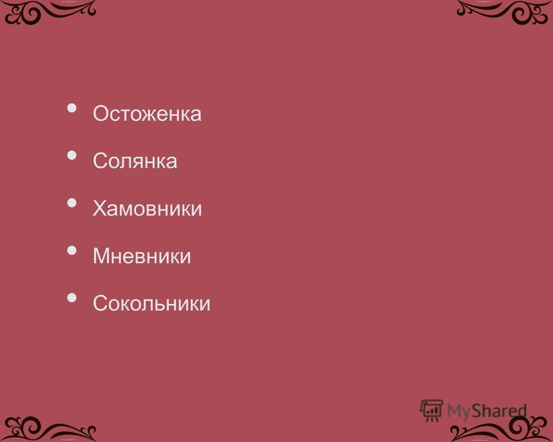 Остоженка Солянка Хамовники Мневники Сокольники