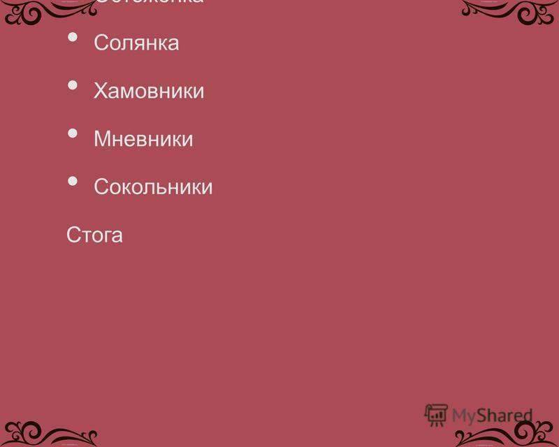 Остоженка Солянка Хамовники Мневники Сокольники Стога