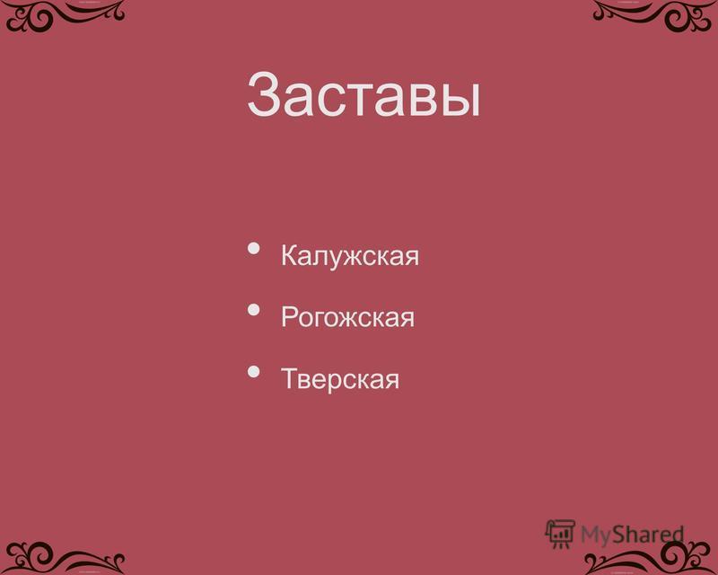 Заставы Калужская Рогожская Тверская