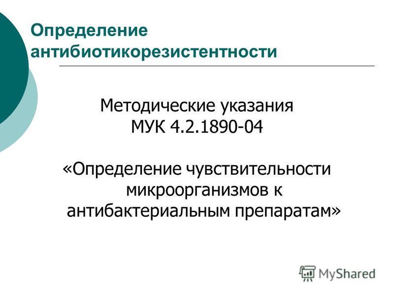 Определение антибиотикорезистентности Методические указания МУК 4.2.1890-04 «Определение чувствительности микроорганизмов к антибактериальным препаратам»