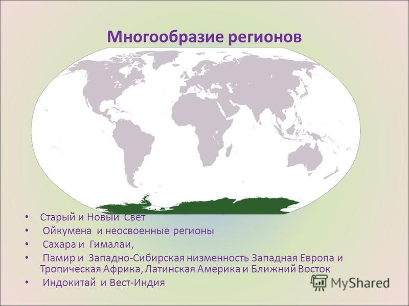 Многообразие регионов Старый и Новый Свет Ойкумена и неосвоенные регионы Сахара и Гималаи, Памир и Западно-Сибирская низменность Западная Европа и Тропическая Африка, Латинская Америка и Ближний Восток Индокитай и Вест-Индия