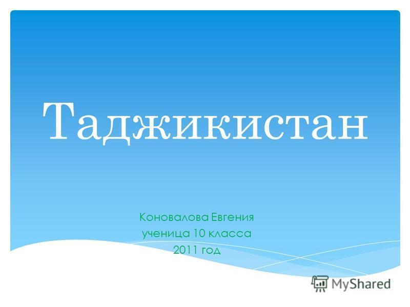 Таджикистан Коновалова Евгения ученица 10 класса 2011 год