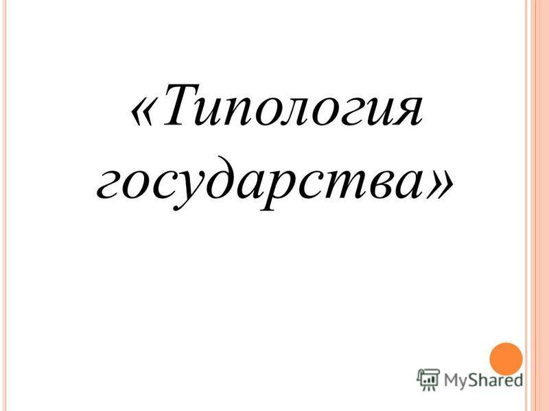 «Типология государства»