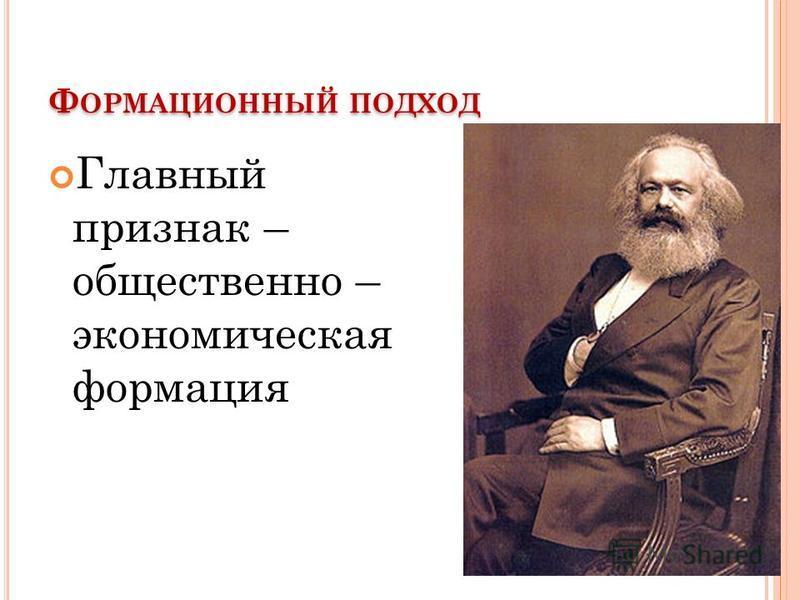 Ф ОРМАЦИОННЫЙ ПОДХОД Главный признак – общественно – экономическая формация 11