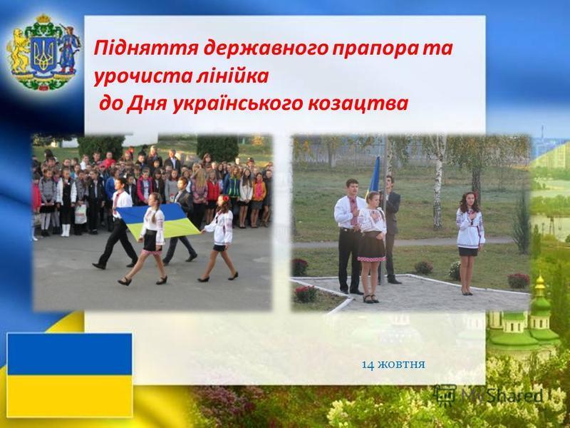 Підняття державного прапора та урочиста лінійка до Дня українського козацтва 14 жовтня