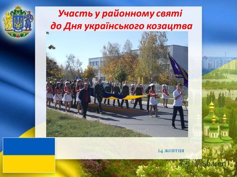 Участь у районному святі до Дня українського козацтва 14 жовтня