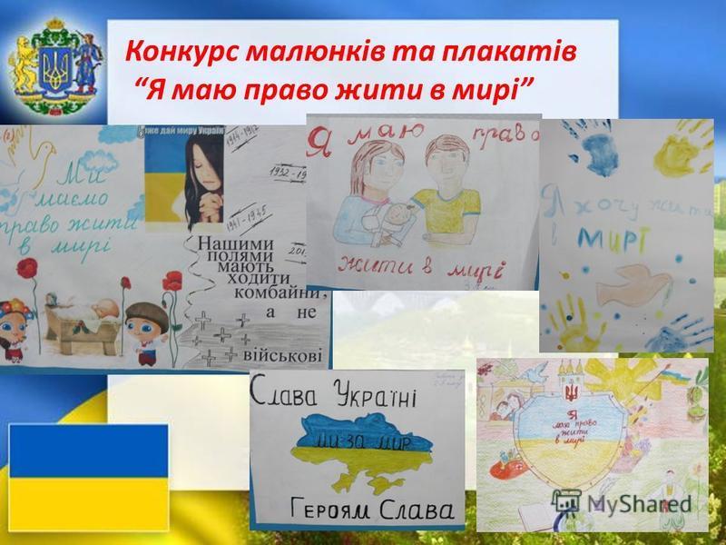 Конкурс малюнків та плакатів Я маю право жити в мирі