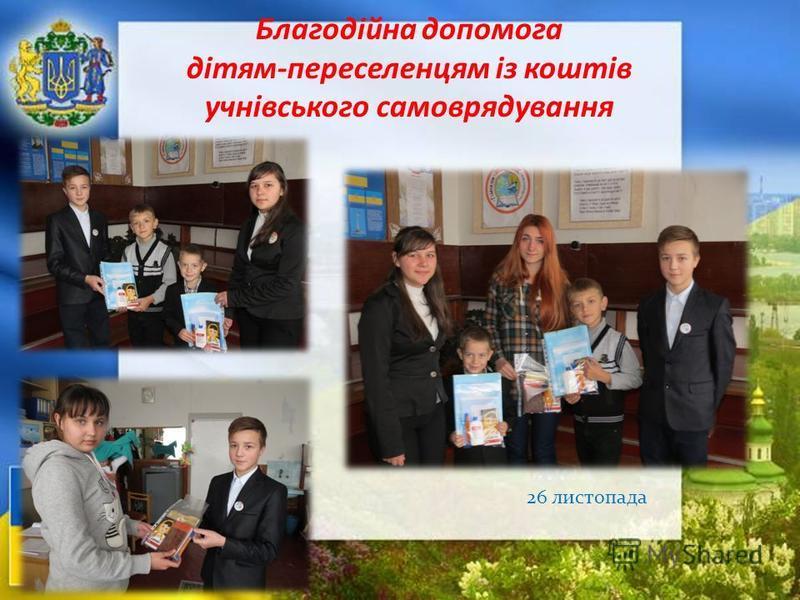Благодійна допомога дітям-переселенцям із коштів учнівського самоврядування 26 листопада