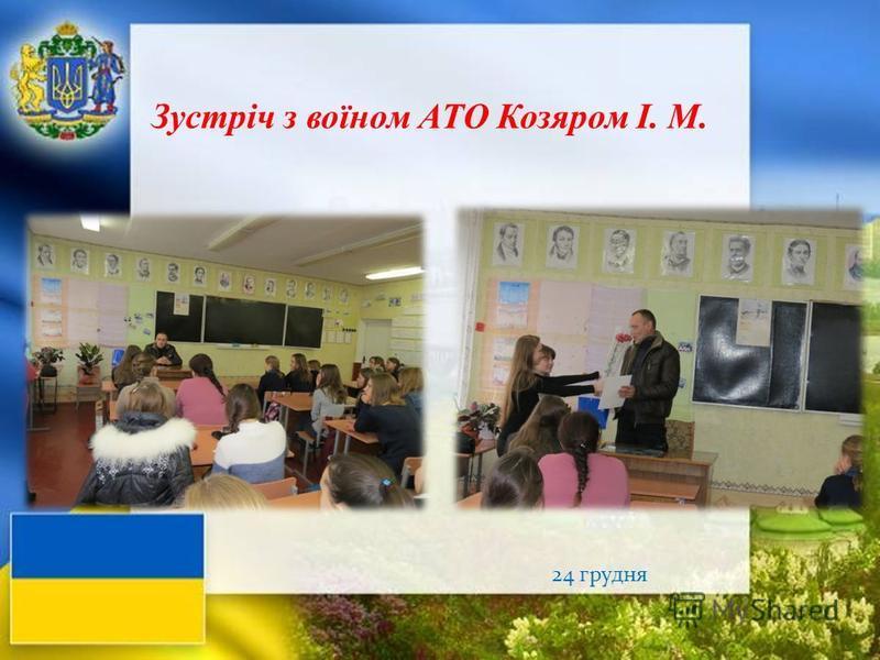 Зустріч з воїном АТО Козяром І. М. 24 грудня
