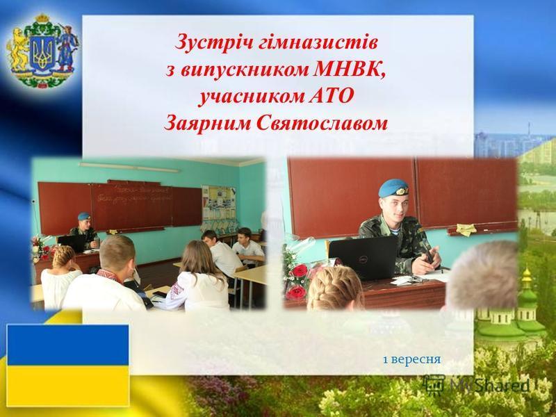 Зустріч гімназистів з випускником МНВК, учасником АТО Заярним Святославом 1 вересня