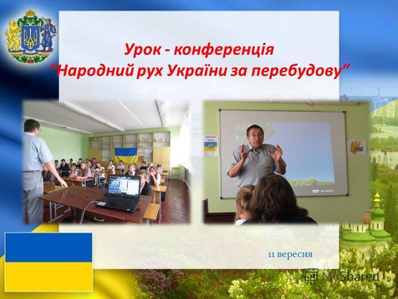 Урок - конференція Народний рух України за перебудову 11 вересня