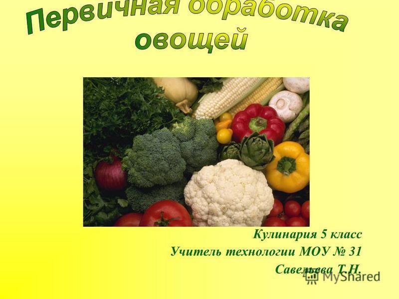 Кулинария 5 класс Учитель технологии МОУ 31 Савельева Т.Н.