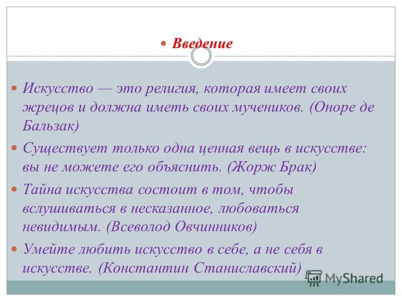 План I. Введение. II.Основная часть Особенности искусства Критерии произведений искусства Виды искусства III. Заключение IV. Список источников.