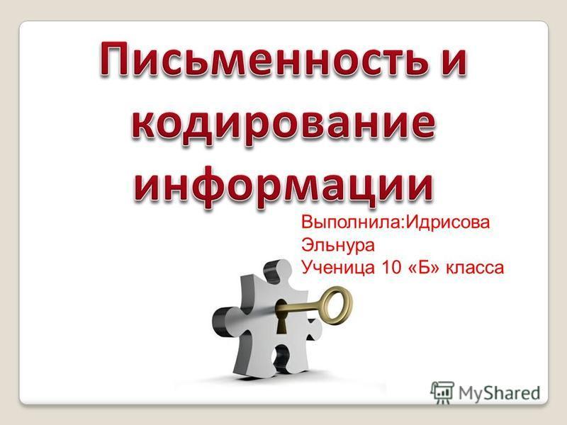 Выполнила:Идрисова Эльнура Ученица 10 «Б» класса