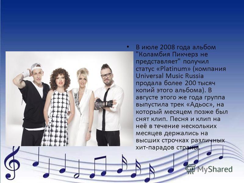 В июле 2008 года альбом