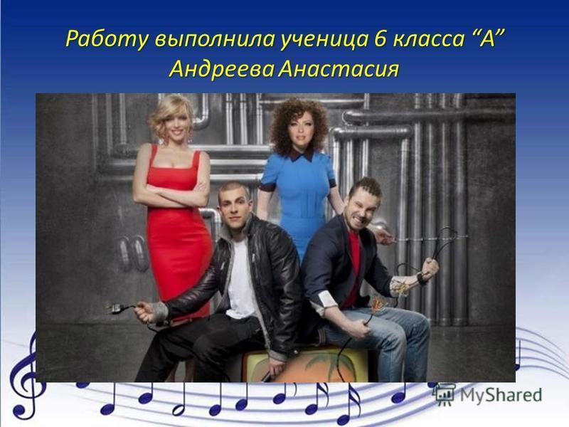 Работу выполнила ученица 6 класса А Андреева Анастасия