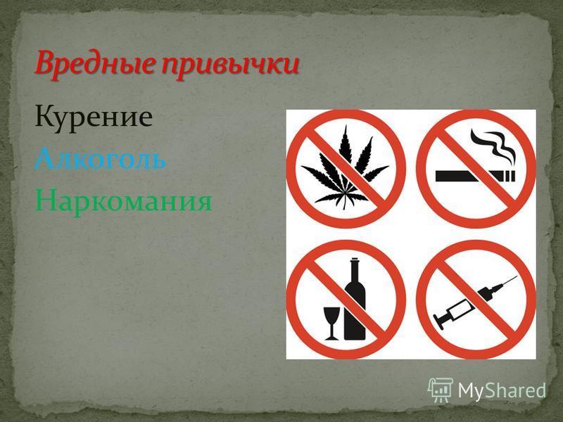 Курение Алкоголь Наркомания