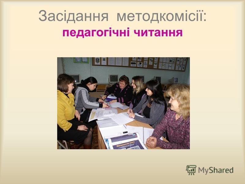 Засідання методкомісії: педагогічні читання